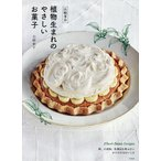毎日クーポン有/ 白崎茶会植物生まれのやさしいお菓子 卵、小麦粉、乳製品を使わないかろやかなおいしさ/白崎裕子/レシピ