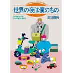毎日クーポン有/ 世界の夜は僕のもの Joyful days in mid 90s Tokyo!/渋谷直角