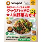 殿堂入りレシピも大公開!クックパッドの大人気野菜おかず108/レシピ