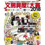 Yahoo!bookfan Yahoo!店文房具屋さん大賞 注目の新商品がズラリ!最高の逸品が決定! 2018