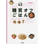 まんぷく糖質オフごはん 食いしん坊が43キロやせてリバウンドなし!/メロン/レシピ