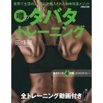 日曜はクーポン有/ 噂のタバタトレーニング 世界で主流の、日本に逆輸入された肉体改造メソッド 全トレーニング動画付き/田畑泉