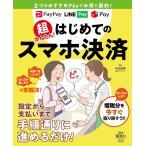 Yahoo!bookfan PayPayモール店超かんたん!はじめてのスマホ決済 3つのおすすめPayでお得に節約!/和田由貴