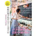 Yahoo!bookfan PayPayモール店セゾン・ド・エリコ 中村江里子のデイリー・スタイル Vol.12/中村江里子