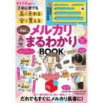 初心者でも「高く売れる」「安く買える」メルカリまるわかりBOOK/宇田川まなみ