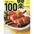 みきママの100楽(たの)レシピ/藤原美樹/レシピ