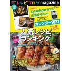 レシピブログmagazine Vol.16/レシピ