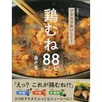 プラスでおいしく!鶏むね88レシピ/藤井恵/レシピ