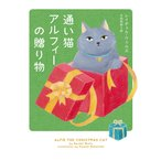 毎日クーポン有/ 通い猫アルフィーの贈り物/レイチェル・ウェルズ/中西和美