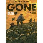 GONE 2〔上〕/マイケル・グラント/片桐恵理子