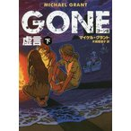 GONE 3〔下〕/マイケル・グラント/片桐恵理子