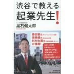 渋谷で教える起業先生!/黒石健太郎