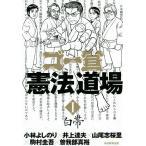 ゴー宣〈憲法〉道場 1/小林よしのり/井上達夫/山尾志桜里