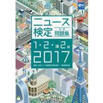 ニュース検定公式問題集1・2・準2級 2017/日本ニュース時事能力検定協会