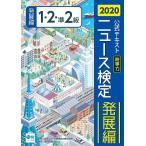 〔予約〕2020年度版ニュース検定公式テキスト「時事力」発展編(1・2・準2級対応)/日本ニュース時事能力検定協会