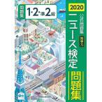 〔予約〕2020年度版ニュース検定公式問題集「時事力」(1・2・準2級対応)/日本ニュース時事能力検定協会