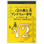 ルート2の森とアンドリュー少年/D.フラナリー/佐藤かおり/佐藤宏樹