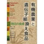 有機農業と遺伝子組換え食品 明日の食卓/PamelaC.Ronald/RaoulW.Adamchak/椎名隆