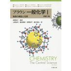 ブラウン一般化学 1/TheodoreL.BROWN/荻野和子/上野圭司