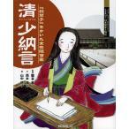 清少納言 『枕草子』をかいた女性随筆家/朧谷寿/西本鶏介/山中桃子