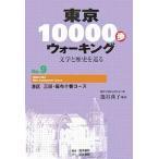 Yahoo!オンライン書店boox @Yahoo!店東京10000歩ウォーキング 文学と歴史を巡る No.9/籠谷典子/旅行