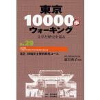 Yahoo!オンライン書店boox @Yahoo!店東京10000歩ウォーキング 文学と歴史を巡る No.29/籠谷典子/旅行