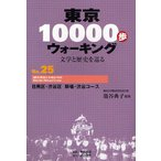 Yahoo!オンライン書店boox @Yahoo!店東京10000歩ウォーキング 文学と歴史を巡る No.25/籠谷典子/旅行