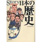 Story日本の歴史 近現代史編/日本史教育研究会