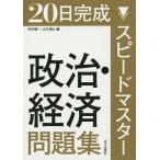 20日完成スピードマスター政治・経済問題集/市村健一/山川清山