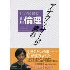 アナウンサーが読むもういちど読む山川倫理/小寺聡