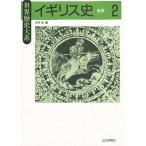 イギリス史 2/今井宏