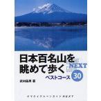 日本百名山を眺めて歩くベストコース30/武村岳男