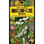 樹に咲く花 離弁花1/茂木透/石井英美