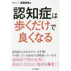 Yahoo!オンライン書店boox @Yahoo!店認知症は歩くだけで良くなる/長尾和宏