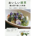 おいしい雑草 摘み菜で楽しむ和食/平谷けいこ/赤間博斗/摘み菜を伝える会