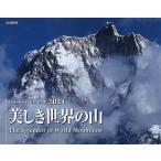 カレンダー '21 美しき世界の山