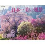 〔予約〕日本一美しい風景カレンダー