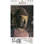〔予約〕ミニカレンダー 仏像