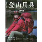 ショッピング登山 登山用具 2016