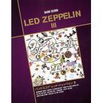Yahoo!オンライン書店boox @Yahoo!店楽譜 LED ZEPPELIN 3