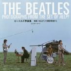 ビートルズ写真集 映画『HELP!』の撮影現場から/エミリオ・ラーリ/刈茅由美