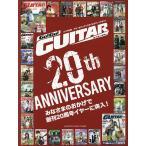 Go!Go!GUITAR 20th ANNIVERSARY みなさまのおかげで創刊20周年イヤーに突入!