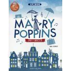 楽譜 メリー・ポピンズ ピアノ伴奏CD付/大田桜子