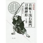 首斬り浅右衛門刀剣押形 上巻 復刻版/福永酔剣