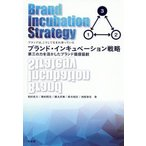 ブランド・インキュベーション戦略 第三の力を活かしたブランド価値協創 ブランドは,こうして生まれ育っていた/和田充夫/梅田悦史/圓丸哲麻