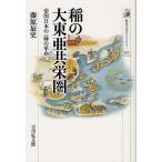 稲の大東亜共栄圏 帝国日本の〈緑の革命〉/藤原辰史