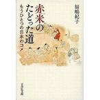赤米のたどった道 もうひとつの日本のコメ/福嶋紀子