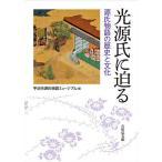 毎日クーポン有/ 光源氏に迫る 源氏物語の歴史と文化/宇治市源氏物語ミュージアム