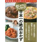 日本一の絶品おかず 読者が選んだ人気レシピベスト100/ABCテレビ/辻調理師専門学校/レシピ