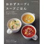 毎日クーポン有/ おかずスープとスープごはん Soup recipe book/レシピ